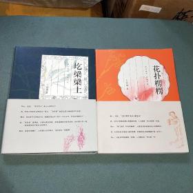 《均梁梁上;花扑楞楞》两册合售;作者王双强签名本