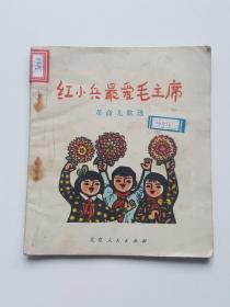 红小兵最爱毛主席 (革命儿歌选)
