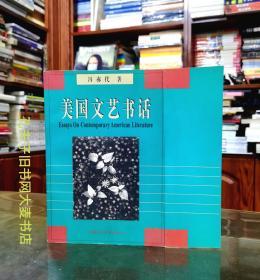 《美国文艺书话》中国社会科学出版社