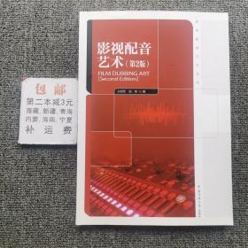 影视配音艺术丛书:影视配音艺术(第2版).