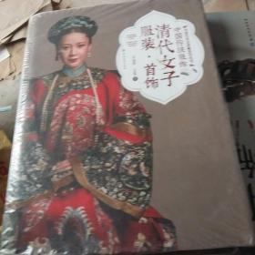 中国传统服饰  清代女子服装·首饰