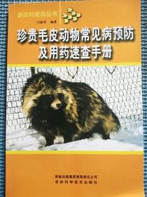 珍贵毛皮动物常见病预防及用药速查手册