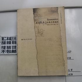 西方经济学经典名著选读——人文社科经典名著选读