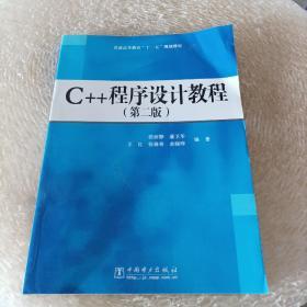 """普通高等教育""""十一五""""规划教材:C++程序设计教程(第2版)"""