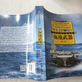 经典海战武器装备