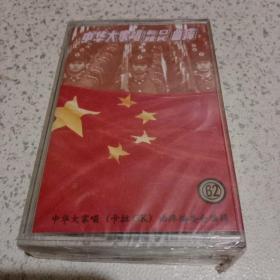 磁带:中华大家唱卡拉OK曲库【62】未开封