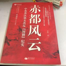 赤都风云:中央苏区第五次反围剿纪实