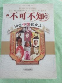 不可不知的10位中国名女人
