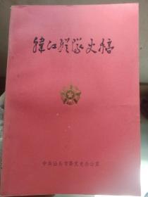 韩江纵队史稿(初稿)纪念大会留念
