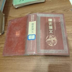 中国历代通俗演义---唐史演义