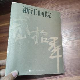 浙江画院二十年-16开一版一印