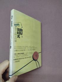 你好旧时光:回不去的小时候(1987-2010)(典藏版)