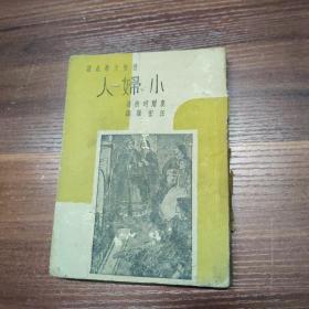 世界文学名著:小妇人-民国37年