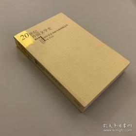 20世纪外国文学史(第五卷)
