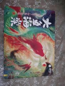 大鱼海棠纪念画集:在这个世界相遇
