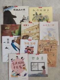 儿童时代丛书 图画书月月看:偷西瓜的獾、款冬的村庄、螳螂、野画眉、拔萝卜、和你在一起. 家燕. 笑呀,笑呀. 新房子.今天妈妈不在家(10本合售)