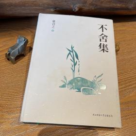 不舍集(精装)(张岂之签名本)