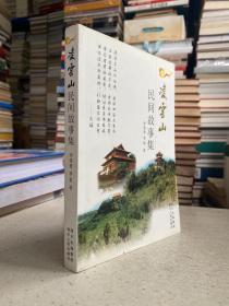凌云山民间故事集
