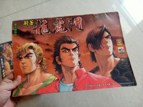 少见  8开本  原版武侠漫画   新著《龙虎门 》创刊号