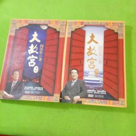大故宫2、3册共2本合售