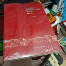 人民法院改革开放40周年成就展:云南法院卷