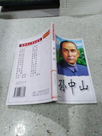 世界伟人传记丛书:革命先驱孙中山