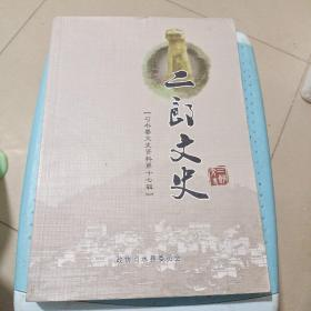 二朗文史  习水县文史资料第十七辑
