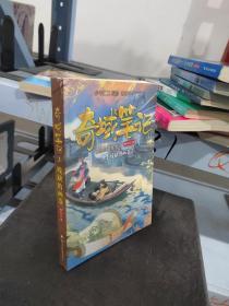 邹凡凡奇域笔记:3残缺的画卷