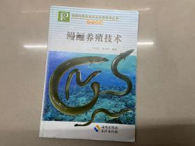 鳗鲡养殖技术