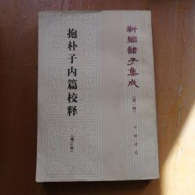 新编诸子集成:抱朴子内篇校释(增订本)