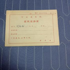 河北省医院便民就诊证(封底有毛主席语录)