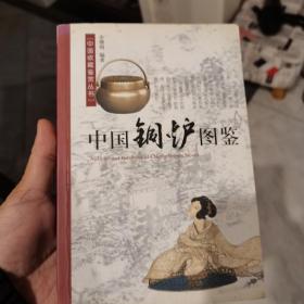 (正版现货)中国铜炉图鉴