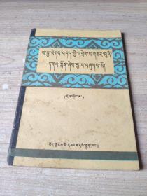 萨迦格言新注释(藏文)