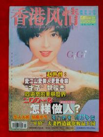 《香港风情》2000年第12期,陈慧琳  梁咏琪  向海岚