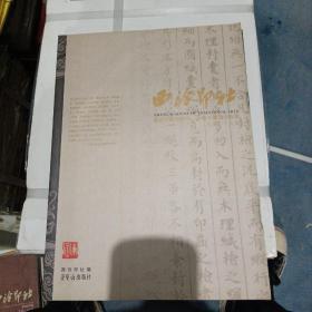 篆刻文献学研究·小林斗盦纪念专辑:西泠印社(总第25辑)