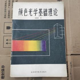 颜色光学基础理论