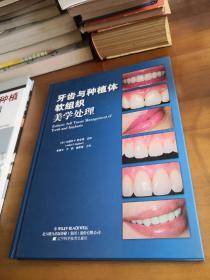 牙齿与种植体软组织美学处理