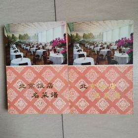 北京饭店名菜谱(上下册全)〈1979年北京初版发行〉