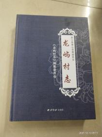 龙屿村志:浙江省象山县黄避岙乡