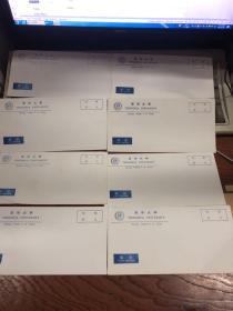 清华大学 航空信封 8枚
