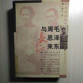 毛泽东:周恩来与长征