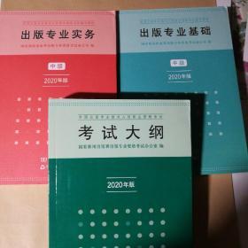 出版专业实务·出版专业基础.中级+考试大纲(2020年版)3册