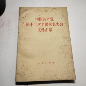 中国共产党十二届全国代表大会文件汇编