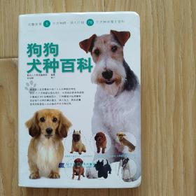 狗狗犬种百科    包邮挂