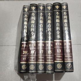 不列颠百科全书修订版11.13.15.17.18.20册6本合售