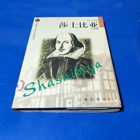 :莎士比亚