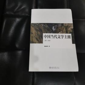 中国当代文学主潮(第二版)