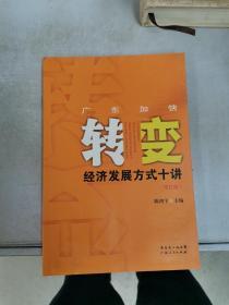 广东加快转变经济发展方式十讲【满30包邮】