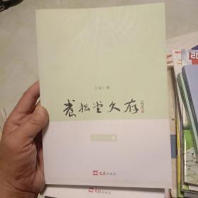 养拙堂文存-散文诗卷(二)(未翻阅)