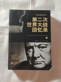 第二次世界大战回忆录(上册)